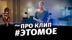 Клип Егор Крид - #ЭТОМОЕ 2017