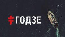 Клип BRUTTO - ГОДЗЕ