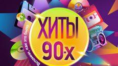Сборник Лучшие клипы 80-90-х русские